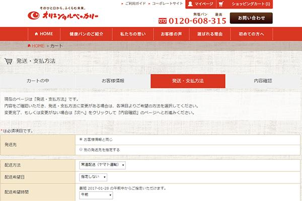 お支払い方法と配送についてご選択下さい。
